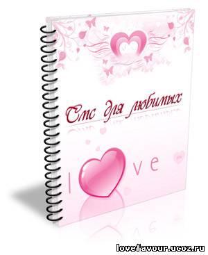Романтические картинки со стихами о
